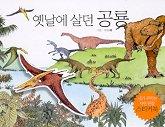 옛날에 살던 공룡(내가 꾸미는 자연관찰 스티커북)