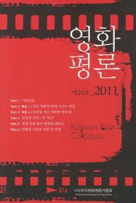 영화평론 제24호(2011)