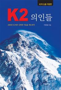 K2 의인들