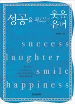 성공을 부르는 웃음유머