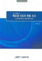 제조업 인프라 현황조사 (6대 제조업의 물류 및 정보화 현황 조사결과)