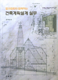 법규검토와 함께하는 건축계획설계 실무