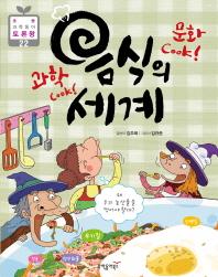 과학Cook 문화Cook 음식의 세계