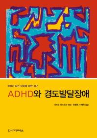 ADHD와 경도발달장애