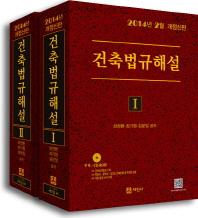 건축법규해설 세트(2014)