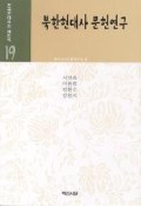 북한현대사 문헌연구(한국현대사의 재인식19)