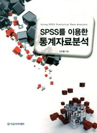 SPSS를 이용한 통계자료분석