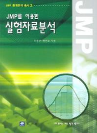 JMP를 이용한 실험자료분석