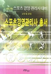 국가공인 스포츠 경영관리사대비 스포츠경영관리사 총서