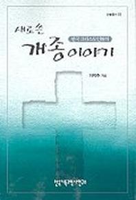 새로 쓴 한국그리스도인들의 개종이야기