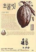 초콜릿(신들의열매)
