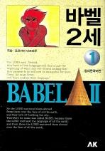 바벨 2세 1(만화)