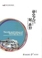 금수강산의 삶과 문화