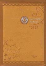HB 성경전서 새찬송가(42MN)(주황)