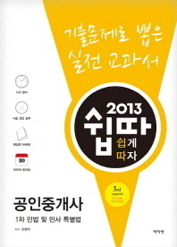 쉽따 민법 및 민사특별법(공인중개사 1차)(2013)
