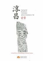 순창(전북의 역사문물전. 7)(2007)