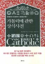 회의론자와 무신론자와 신앙인을 위한 가톨릭에 관한 상식사전