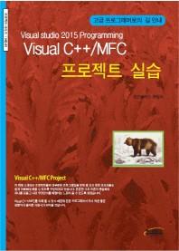 Visual C++/MFC 프로젝트 실습