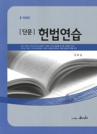 단문 헌법연습
