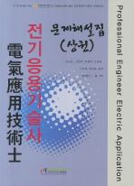 전기응용기술사 문제해설집(상권)(2011)