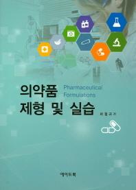 의약품 제형 및 실습
