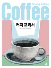 커피 교과서