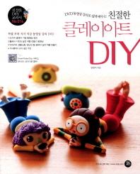 DVD 동영상 강의로 쉽게 배우는 친절한 클레이아트 DIY
