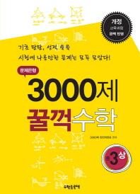 문제은행 3000제 꿀꺽수학 중3(상)