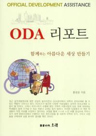 ODA 리포트
