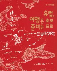 유럽 여행은 초보 준비는 프로(2016~2017)