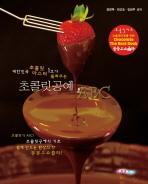 대한민국 초콜릿 마스터 1호가 들려주는 초콜릿공예 ABC