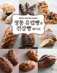 대한민국 제과기능장 박상규의 정통 유럽빵과 건강빵 레시피