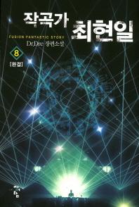 작곡가 최현일. 8(완결)