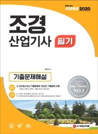 조경산업기사 필기 기출문제해설(2020)