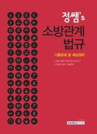 정쌤's 소방관계법규 기출문제 및 핵심정리(2020)