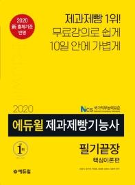 에듀윌 제과제빵기능사 필기끝장 핵심이론편(2020)