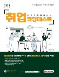 2022 한권으로 합격하는 취업 코딩테스트