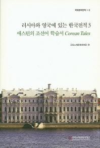 러시아와 영국에 있는 한국전적. 3: 애스턴의 조선어 학습서 Corean Tales