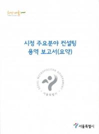 시정 주요분야 컨설팅 용역 보고서(요약)(2014)