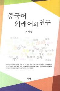 중국어 외래어의 연구