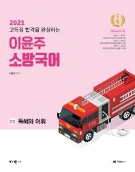 고득점 합격을 완성하는 이윤주 소방국어. 2: 독해와 어휘(2021)