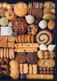 자꾸만 만들고 싶은 쿠키책