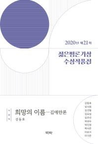 2020년 제21회 젊은평론가상 수상작품집