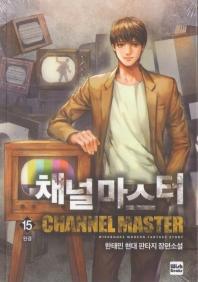 채널 마스터. 15