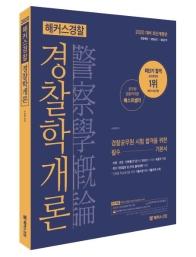 해커스 경찰 경찰학개론 기본서(2020)