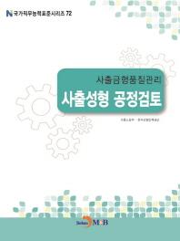 사출금형품질관리 사출성형 공정검토
