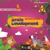 Brain Development. 4