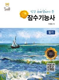 인강 스타강사가 쓴 명품 잠수기능사(필기)(2019)
