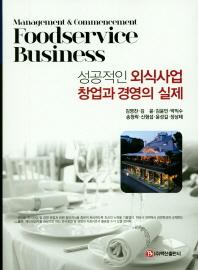 성공적인 외식사업 창업과 경영의 실제