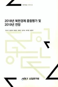 2018년 북한경제 종합평가 및 2019년 전망
